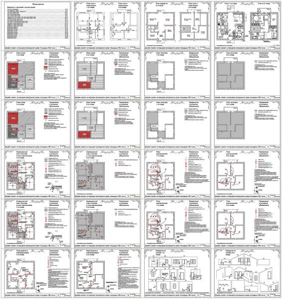 Технически-грамотный-дизайн-проект-1